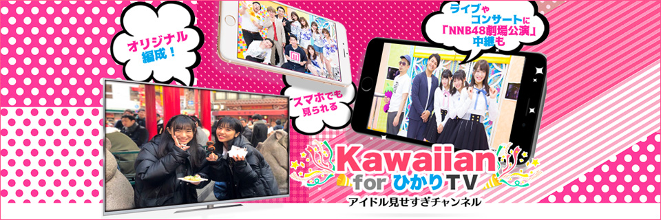 Kawaiian for ひかりTV 4K